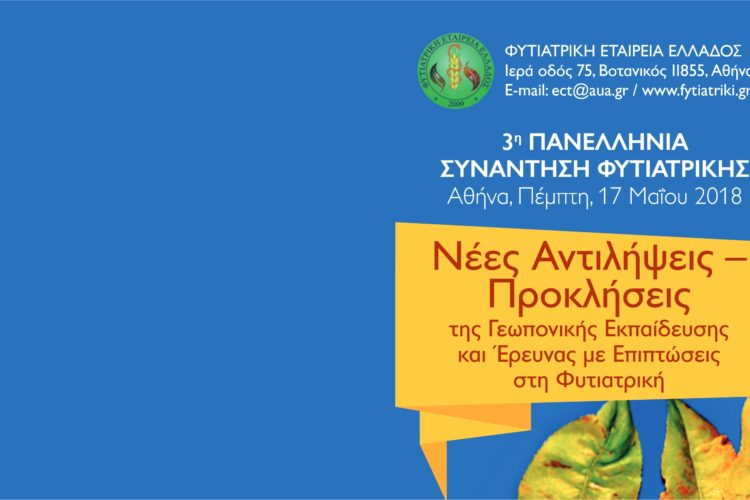 3rd Hellenic Plant Medicine Meeting