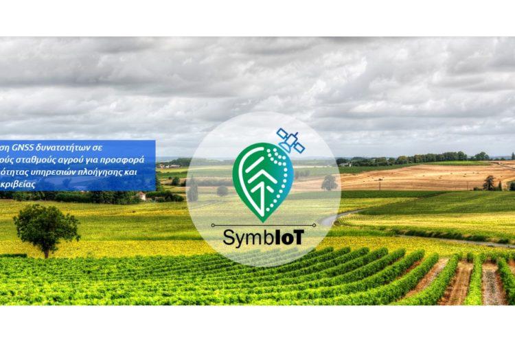 Symbiot Project lg