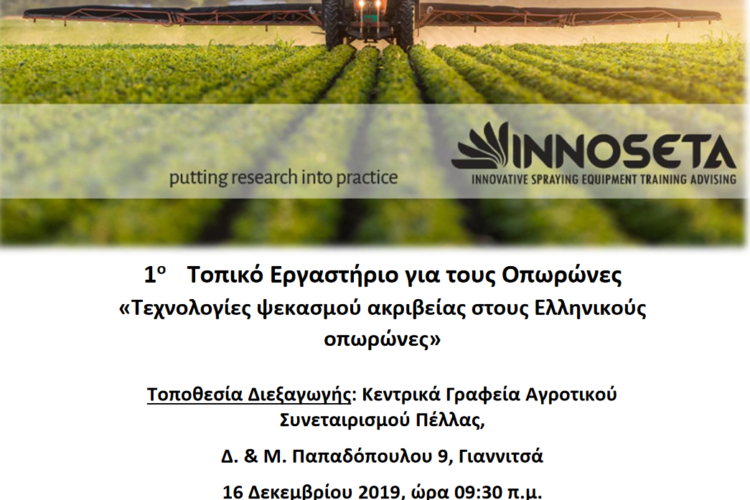 1st Greek INNOSETA workshop