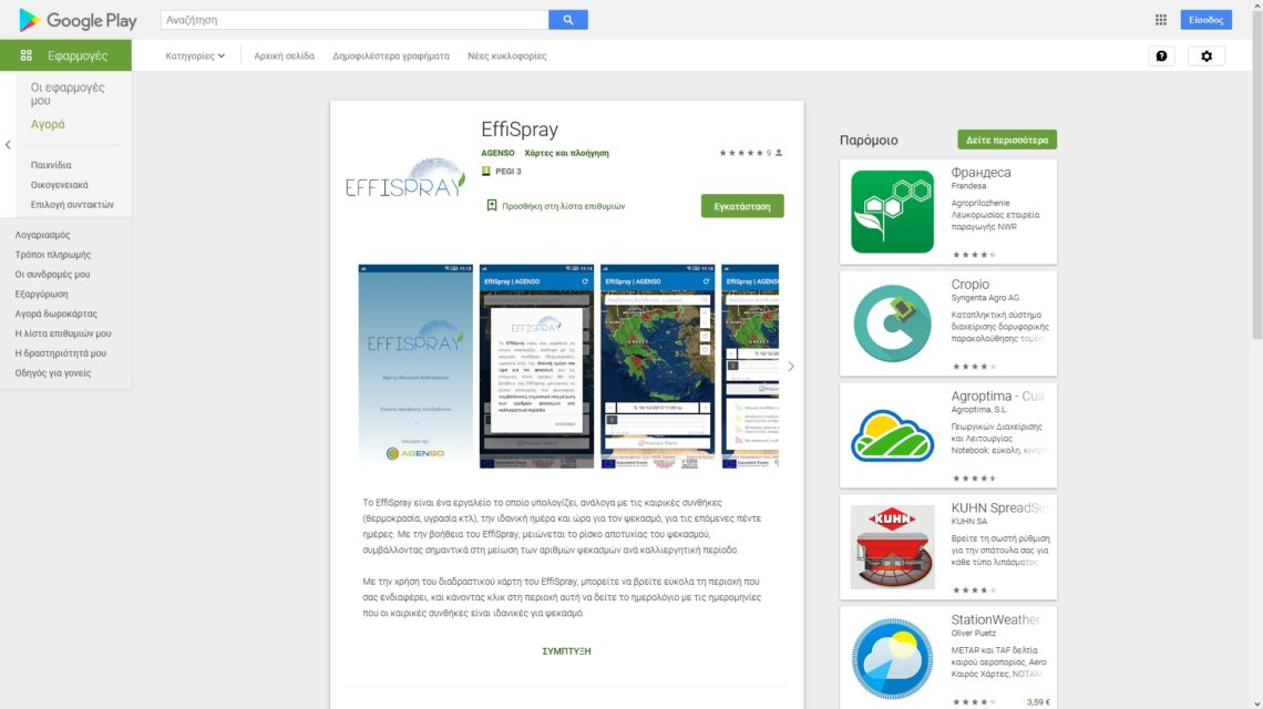 EFFISPRAY GOOGLE PLAY STORE