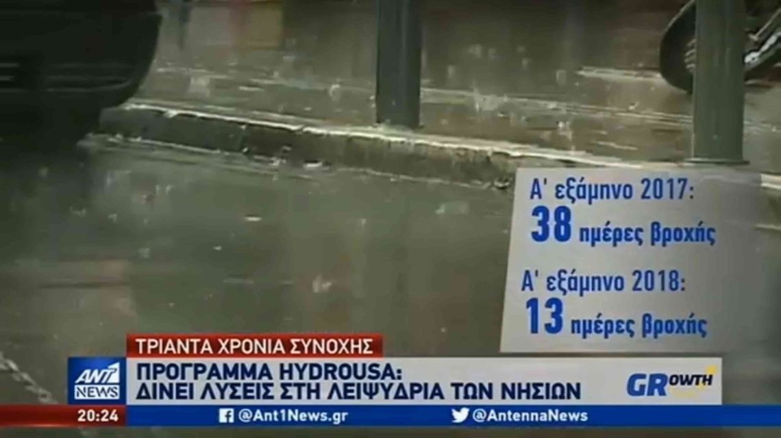 HYDROUSA ANT1 TV