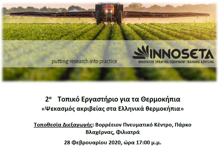 2nd Greek INNOSETA workshop