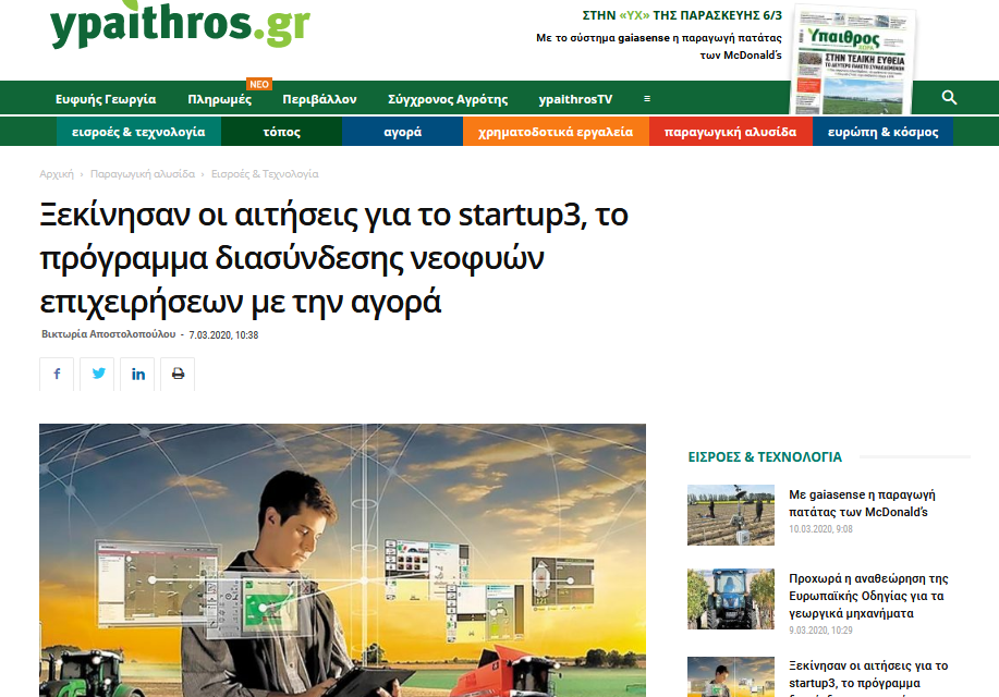 STARTUP3_APPLICATION_YPAITHROS CHORA