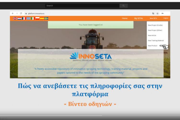ΒΙΝΤΕΟ_INNOSETA